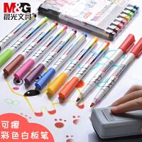 晨光彩色白板笔水性可擦笔儿童彩色无毒白画板水彩12色细白班白版记号擦