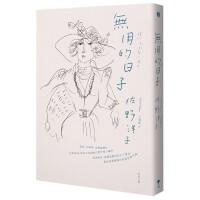 无用的日子/佐野洋子 【全新版】港台繁体散文集 《无用的日子》 港台原版图书