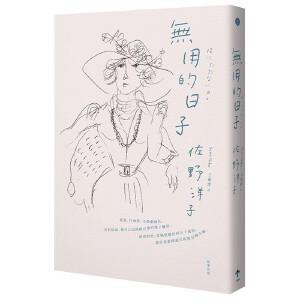 无用的日子 佐野洋子 文学散文集 港台原版 繁体中文图书