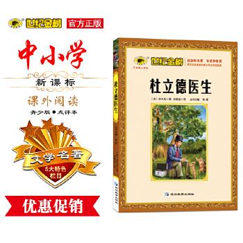 正版《杜立德医生》青少版点评本名著世纪金榜中外名著系列 青少版 正版图书正版图书