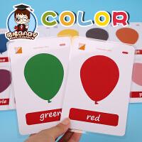 color 颜色闪卡色彩大卡英语卡片宝宝早教启蒙双语幼儿园英文教师