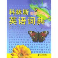 科林斯彩图中级英语词典 戈德史密斯 ,甘安龙 21世纪出版社 9787539120898