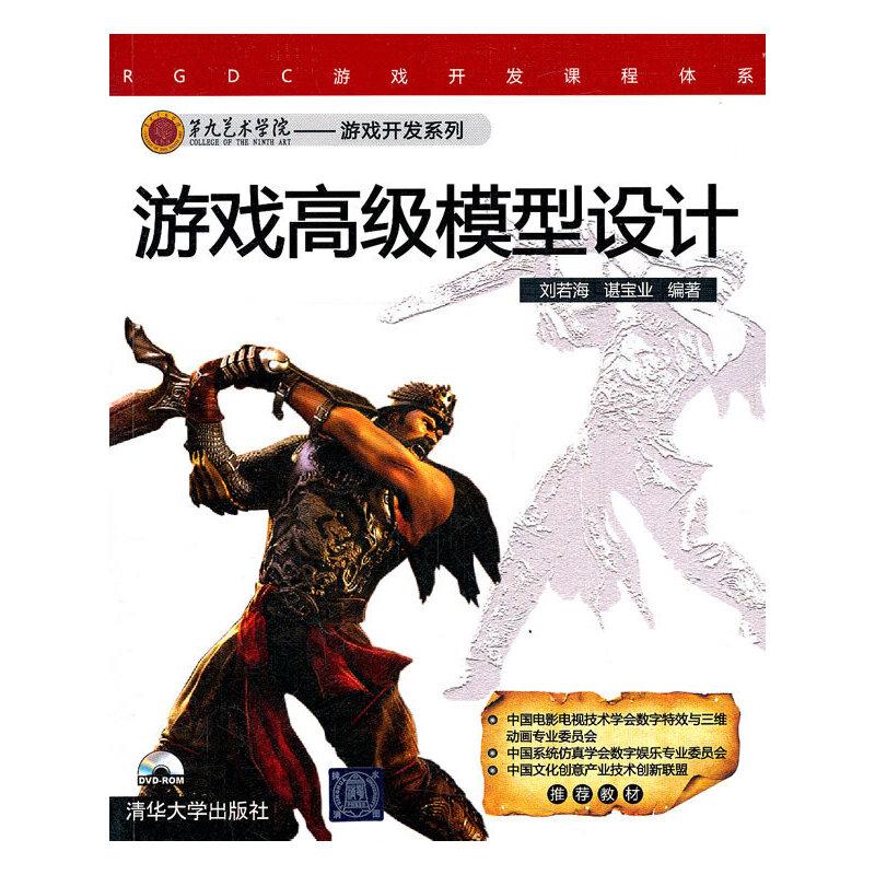 游戏高级模型设计(配光盘)(第九艺术学院——游戏开发系列)