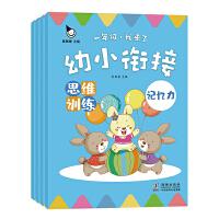 幼小衔接 思维训练(全4册)(真果果童书出品)
