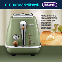Delonghi/德龙 CTO2003家用2片式多士炉吐司机全自动早餐烤面包机