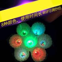 2018100604554554810只装耐打LED夜光带灯发光发亮羽毛球夜用娱乐变色闪光鹅毛球