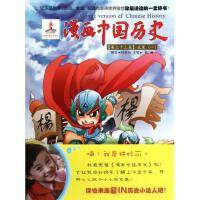 漫画中国历史(第33卷北宋1) 孙家裕