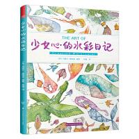 水彩绘画书 少女心的水彩日记 基础技法 手把手教你学会如何画 水彩从入门到精通美术绘画书籍 水彩技法绘画书 正版