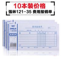强林单据费用报销费单通用财务报账单会计办公用品专用支出凭单