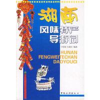 【二手书九成新】湖南风味特产导游词 于乾莉, 本根 中国旅游出版社9787503228735