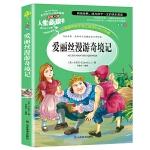 爱丽丝漫游奇境记 教育部新课标推荐书目-人生必读书 名师点评 美绘插图版