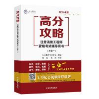 高分攻略 注册消防工程师资格考试辅导用书(三合一)