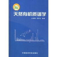 【二手9成新】 天然有机质谱学 丛浦珠,李笋玉著 9787506725958