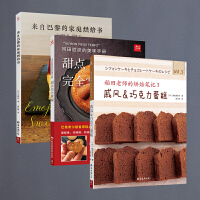 正版3册 来自巴黎的家庭烘焙书+戚风&巧克力蛋糕+河田胜彦的美味手册:甜点完全掌握 烘培甜食蛋糕西式甜点烤箱大全制作教