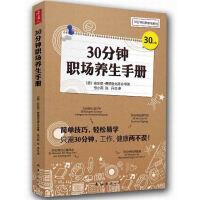 30分钟职场养生手册(职场达人养生秘技,简单技巧,轻松易学,只需30分钟,工作、健康两不误!)