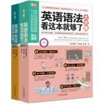 一次让你轻松搞定英语学习大全(语法+经典会话,全2册 )