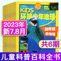 【共4本打包】kids环球少年地理杂志2020年1.2/3/4/5月美国国家地理少儿版6-12岁儿童科普百科全书人文自