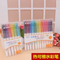 晨光热可擦水彩笔儿童画画笔可擦涂鸦笔12色6色DIY彩色可水洗笔可擦水彩笔