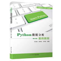 Python数据分析案例教程