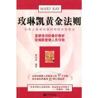 [二手旧书9成新]玫琳凯黄金法则,黄浩波,新世界出版社