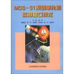 MCS-51系列单片机实用接口技术