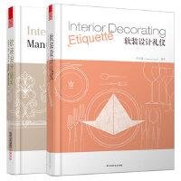 软装设计师手册套装(软装设计师手册+软装设计礼仪)每个室内设计师必备的软装宝典