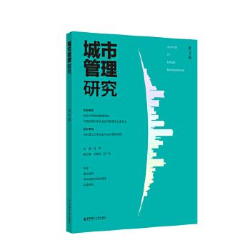 城市管理研究(第3辑)