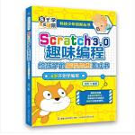 科技少年创新丛书 Scratch3.0趣味编程-给孩子的编程思维养成书