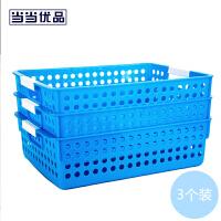 当当优品 多功能塑料杂物收纳筐三件套 蓝色 35.5*26*8.5