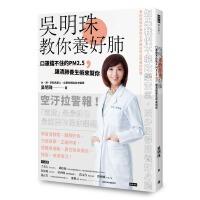 预售【外图台版】吴明珠教你养好肺:口罩挡不住的PM2.5,让清肺养生术来帮你/吴明珠/时报文化