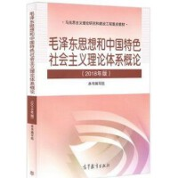 【旧书二手书9成新】毛 泽东思想和中国特色社会主义理论体系概论 2018年新版 本书编写组 高等教育出版社 毛概