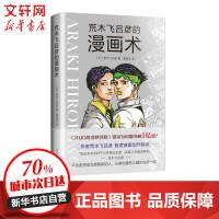 荒木飞吕彦的漫画术 新星出版社