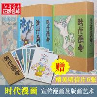 时代漫画(上下辑共39册高清原色影印) 艺文志创新团队