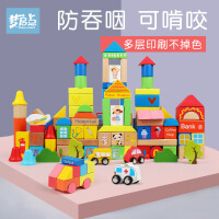 【限时抢】木丸子儿童智力玩具八大主题学习木制积木儿童桶装学习玩具积木