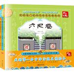【BF】礼义卷-我的套中华传统美德绘本-(全3册)
