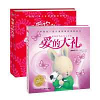 中国第一套儿童情绪管理图画书:爱的礼盒