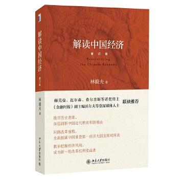 """解读中国经济(增订版)<a target=""""_blank"""" href=""""http://product.dangdang.com/25344663.html"""">新版上市,点击购买《解读中国经济》</a><br />"""