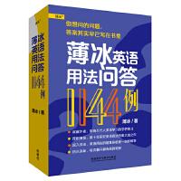 薄冰英语用法问答1144例