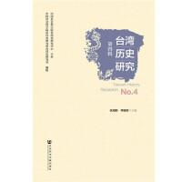 台湾历史研究 第四辑
