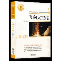 飞向太空港(国家统编语文教科书・名著阅读力养成丛书)
