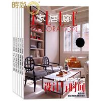 家居廊杂志 家居建筑装修期刊2020年全年杂志订阅新刊预订1年共12期1月起订