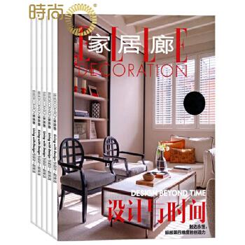 家居廊杂志 家居建筑装修期刊2020年全年杂志订阅新刊预订1年共12期6月起订 诠释创意 展现高雅风格 家居潮流风向