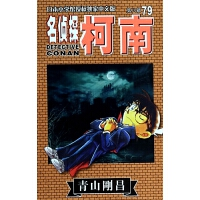 名侦探柯南(第8辑79) (日)青山刚昌|译者:natuya