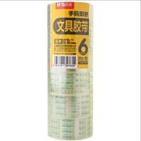 晨光办公文具胶带 24mm30y 27.42米6卷 胶粘性好 大胶带透明白色胶带