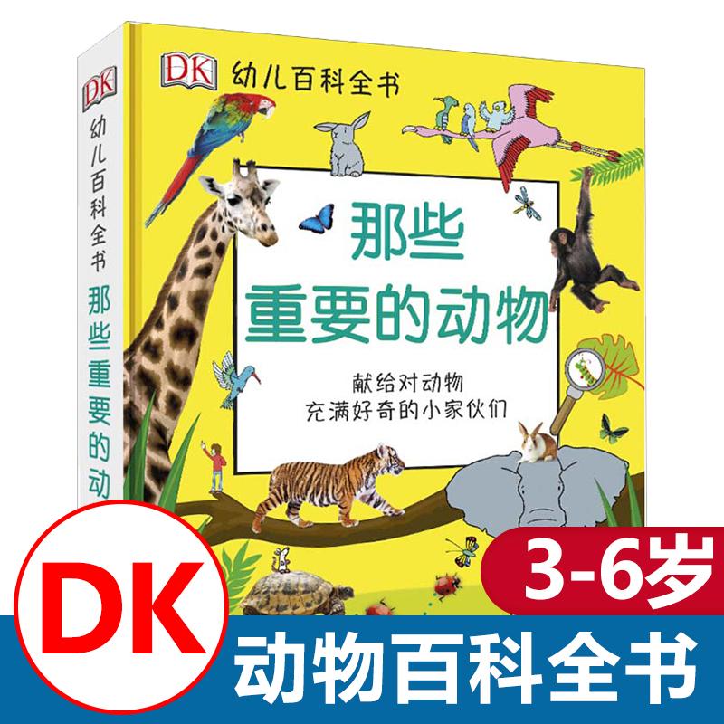 dk幼儿百科全书-那些重要的动物 低幼儿童百科 3-6岁幼儿认知百科全书 动物世界百科