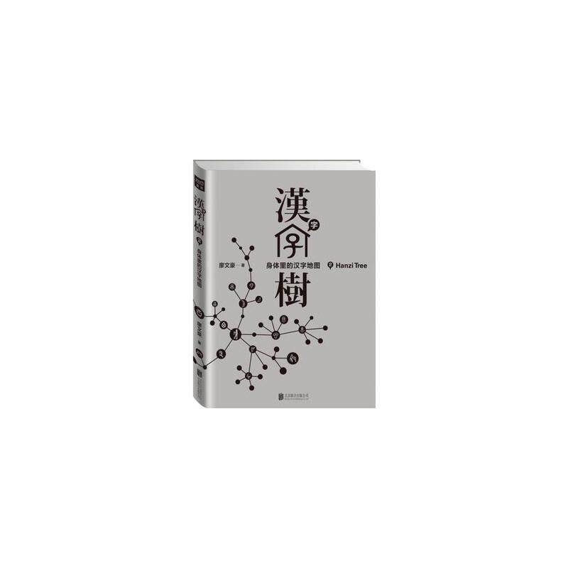 汉字树2:身体里的汉字地图 9787550225114 廖文豪 北京联合出版公司 【正版现货,下单即发】有问题随时联系或者咨询在线客服!