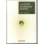 泛北京地区绿色物流体系的构建研究