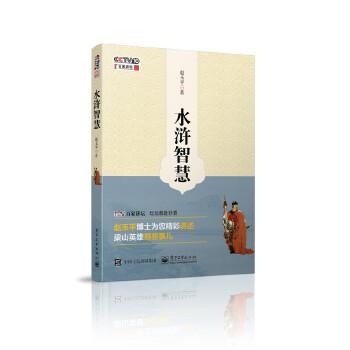 水浒智慧(pdf+txt+epub+azw3+mobi电子书在线阅读下载)