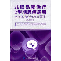 非胰�u素治��2型糖尿病患者�Y��化治���c教育�n程(患者用��)