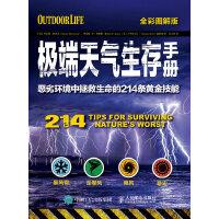 极端天气生存手册 恶劣环境中拯救生命的214条黄金技能